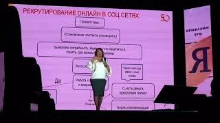 16. Марина Успенская Конгресс 2017