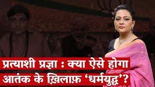 Candidate Sadhvi Pragya:  Is this how the BJP plans to wage war on terrorism?