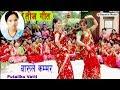 Barule kammar | Nepali teej Song | Bishnu Majhi | Putaliko vatti | Audio Official HD