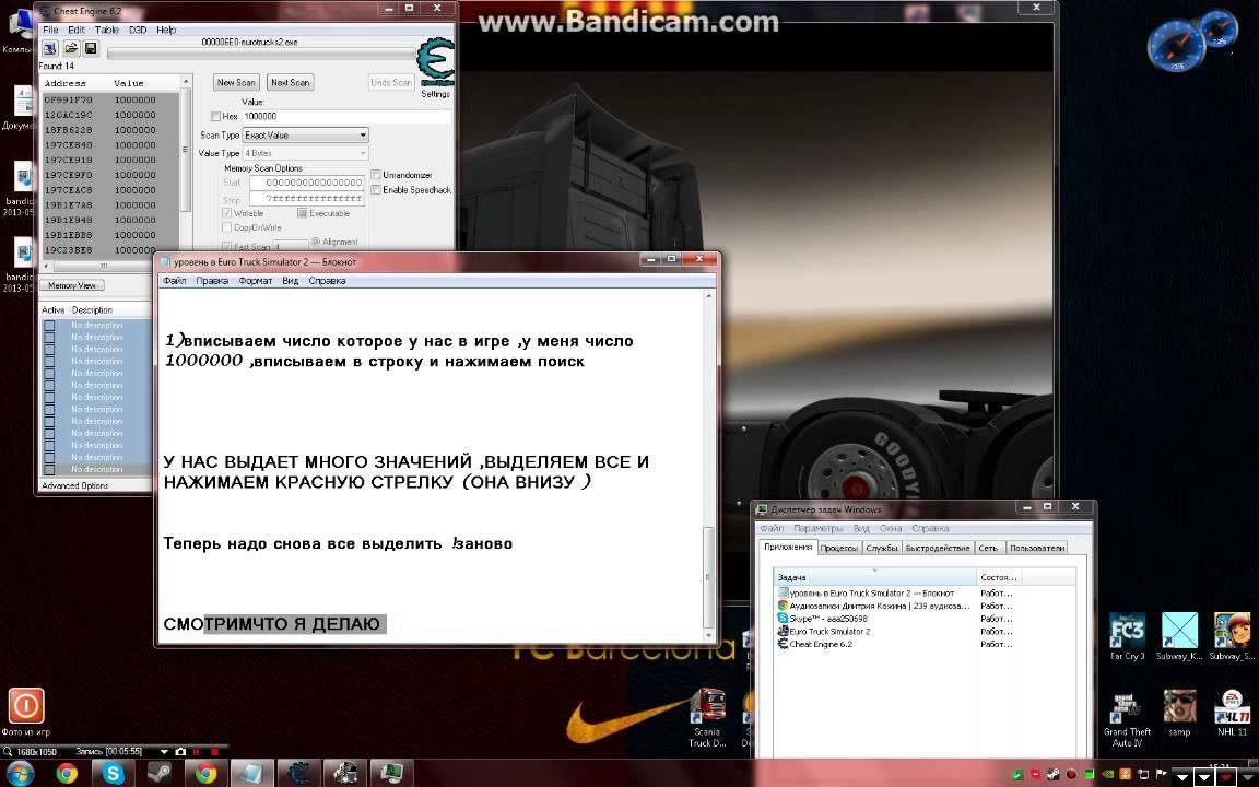 Взлом Euro Truck Simulator 2. Посмотреть ролик - взлом Euro Truck Simulator