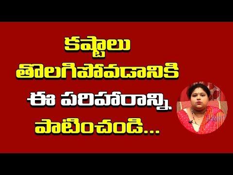 కష్టాలు తొలగిపోవాలంటే ఈ పరిహారం పాటించండి | Unknown Facts Telugu | Ramya TV Show