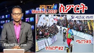 Eritrean ERi-TV Sports News (March 3, 2017) | Eritrea