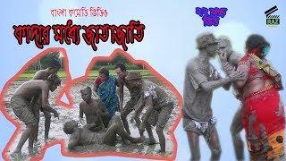 কাদার মধ্যে যাতাযাতি I Kadar Moddhe Jatajati I Tar Cera Vadaima I Koutuk I Bangla Comedy 2017