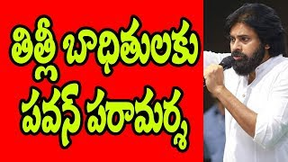Jana Sena Pawan Kalyan 2nd Day Tour In Title Cyclone Victims Areas | Srikakulam