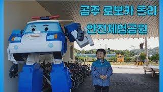 어린이 교통 안전 교육장소  [공주 로보카폴리 안전체험공원]