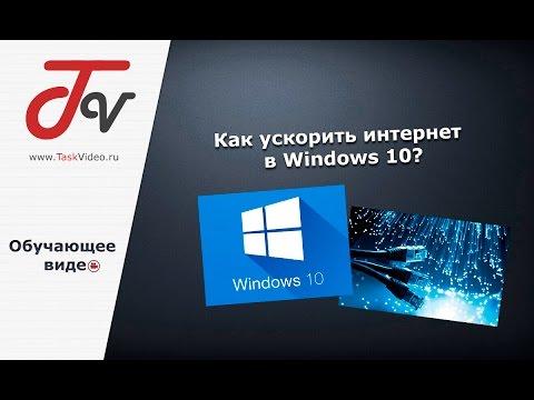 Как ускорить интернет в Windows 10?