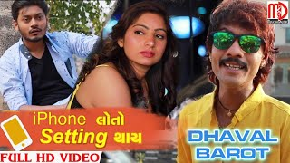 Iphone Loto Setting Thaye (FULL HD VIDEO) | Dhaval Barot Latest Song 2018 | Musicaa Digital