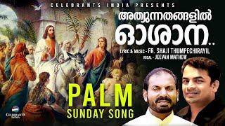 Athyunnathangalil | Hosana | | Thiruvosthi Munnil | Fr Shaji Thumpechirayil