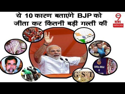 BJP नेता ने इस्तीफा देकर खोल दिया चार साल का काला चिट्ठा | BJP Leader Resignation