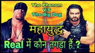 Who Is More Strong - The Undertaker VS Roman Reigns in WWE || Tagda Mahayudh || Rahul Pandit