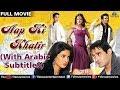 Aap Ki Khatir Full Movie | ARABIC SUBTITLE | Akshaye Khanna, Priyanka Chopra | Bollywood Full Movies