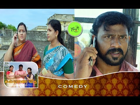 KALYANA VEEDU | TAMIL SERIAL | COMEDY | KALA & SAGUNTHALA DISCUSSION TO RATHANVEL FOR GOPI FAMILY