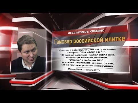 Гамовер российской илитке