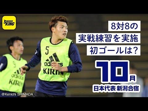 ◆日本代表◆森保ジャパン背番号発表 10番は中島、大迫15、原口8、柴崎7、南野9、堂安は21(ドゥアン)
