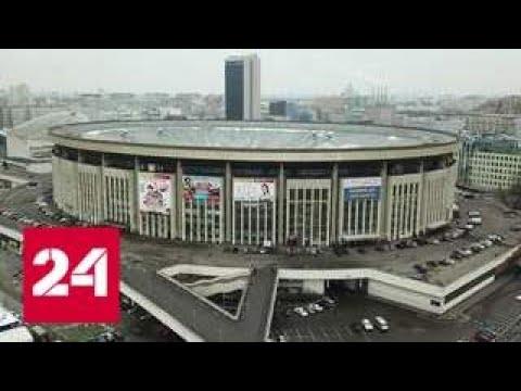 В Москве продан знаменитый спорткомплекс Олимпийский - Россия 24