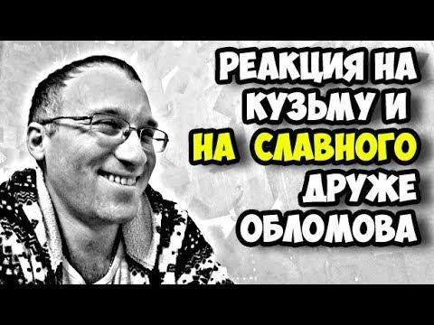 Реакция на Кузьму и на Славного Друже Обломова    Кузьма упомянул меня в своем ролике    Меня помнят