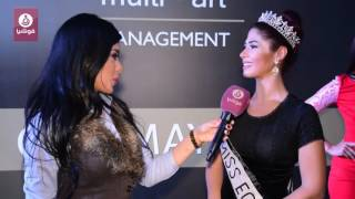 الوصيفة الأولى لملكة جمال مصر: هذا سر نجاحي في مشواري الدراسي والفني!