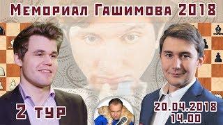 Мемориал Гашимова 2018, тур 2