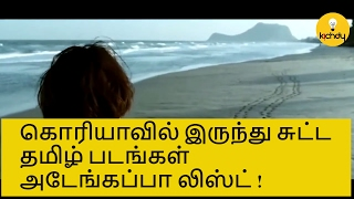 TAMIL COPY CAT MOVIES FROM KOREAN MOVIES | AMAZING VIDEO LIST|KICHDY