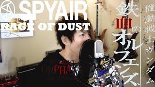 Rage of Dust - SPYAIR 鉄血のオルフェンズ 第2期 OP Cover