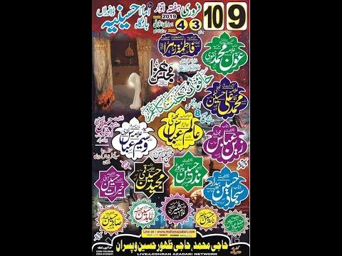 Live Majlis 10 Feb 2019 I Imam Bargah Hussainia Danwran Lohdraan