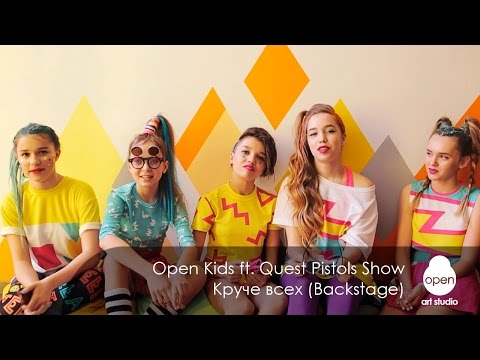 Open Kids ft. Quest Pistols Show - Круче всех (Backstage)