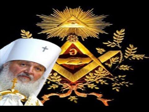 Патриарх Кирилл - Масон 33 градуса посвящения