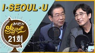[유시민의 알릴레오 21회]  'I·SEOUL·U' - 박원순 서울시장