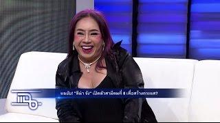 แฉ - ลีน่า จังจรรจา I ไจ๋ ซีร่า มาดอนน่าเมืองไทย  วันที่ 29 พฤศจิกายน 2559