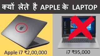 आखीर Apple Macbook Pro क्यों ख़रीदते है लोग 😳😳??