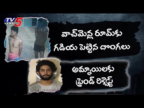 చెడ్డీ గ్యాంగ్ అలజడి.. | Crime News | FIR | TV5 News