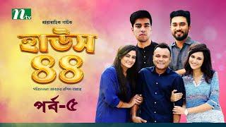Bangla Natok House 44 l Sobnom Faria, Aparna, Misu, Salman Muqtadir l Episode 05 Drama & Telefilm