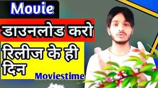 Best Movie App Ever, देसी, विदेशी सभी मूवी मिलेंगी इधर, Download Movies & Watch Online, Shafique Tec