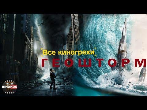 Все киногрехи  Геошторм
