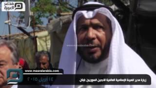 مصر العربية | زيارة مدير الهيئة الإسلامية العالمية للاجئين السوريين بلبنان