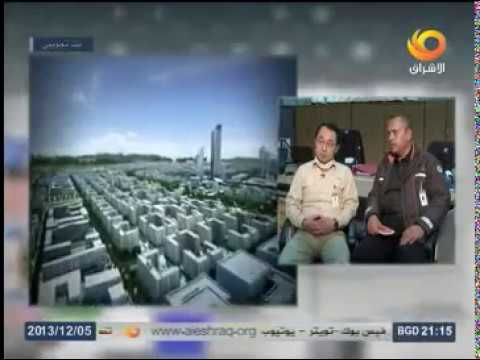 Bismayah project special report by Al Ishraq TV of Iraq