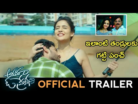 Anaganaga O Prema Katha Movie Theatrical Trailer | Latest Telugu Trailer 2018