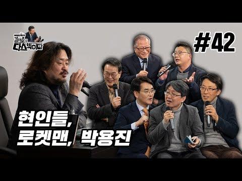 김어준의 다스뵈이다 42회 현인들, 로켓맨, 박용진