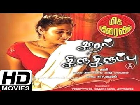 Kadhal Kiligal 2014 Tamil Hot Movie | Tamil Latest Movie [ Kannada New Movies ] | 2014 Hd Movies video