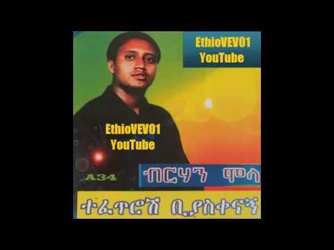 Birhanu Molla - Ethiopian Hot Music video