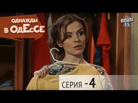 Однажды в Одессе - 4 серия | Сериал 2016