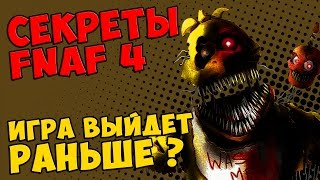 Five Nights At Freddy's 4 - ИГРА ВЫЙДЕТ РАНЬШЕ ?