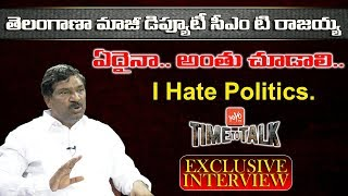 TRS MLA Rajaiah Exclusive Interview - #Telangana Ex Deputy CM - Time To Talk