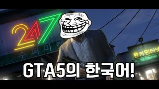 GTA5 이상한 한국어와 욕들! [GTA5 Weird Korean]