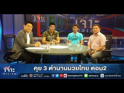 เจาะข่าวเด่น คุย 3 ตำนานมวยไทย ตอน2 (7เม.ย.58)