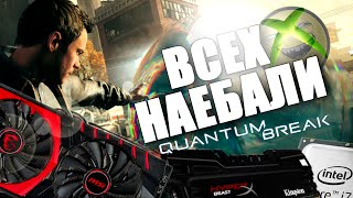 [Обзор] Quantum break - кинцо за 4000р на ПК (Xbox ONE / PC)