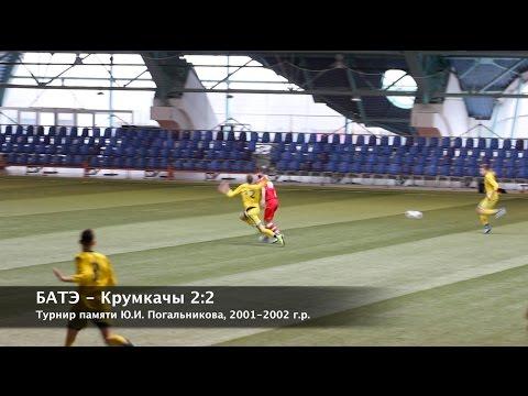 Крумкачы (2001)- БАТЭ (2001)