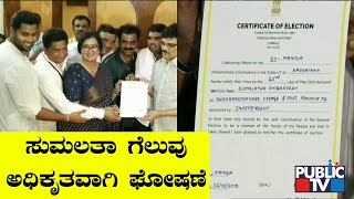 Mandya DC Officially Declares Sumalatha As Winner | Election Results 2019