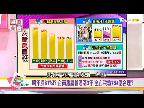 台灣-國民大會-20180515 明年漲81%!? 台南房屋稅連漲3年 全台繳稅754億合理?