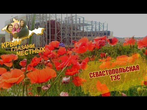 Севастопольская ТЭС. Стройка и маки. Крым 2017